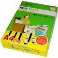 传美 80g 彩色复印纸 500张/包(A4 A3) 大红、粉红、浅绿、浅蓝、浅黄、橙色